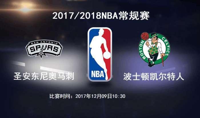 NBA:马刺VS凯尔特人