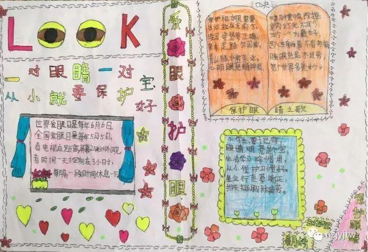 爱眼护眼你我同行|南漳县实验小学举行手抄报大赛
