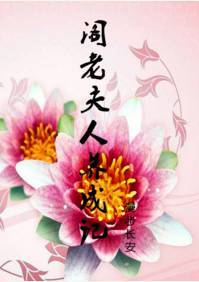 【古言】《阁老夫人养成记》作者:漫步长安
