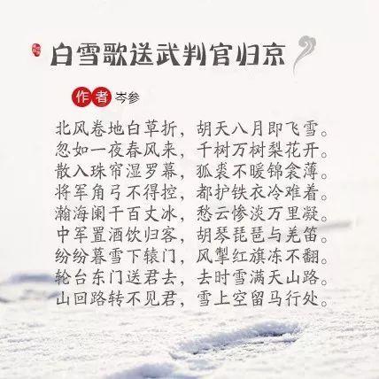 语文课丨今日大雪,快和孩子一起欣赏这些飘进诗词里的