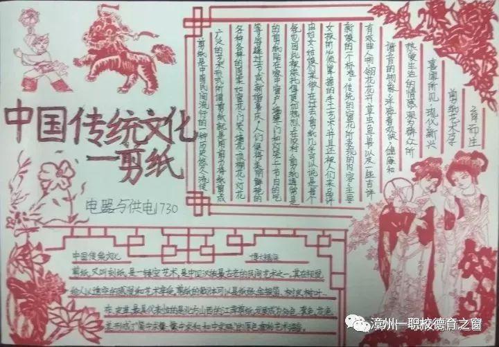 漳州一职校开展 剪纸艺术 主题手抄报评比活动