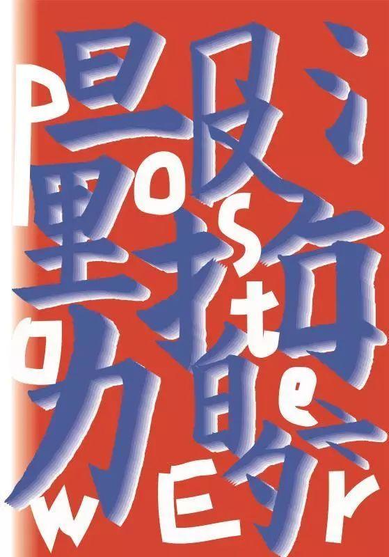 4,《我们都爱毛爷爷》 5,《我的中国梦》 6,《海报的力量》 7,《剪纸