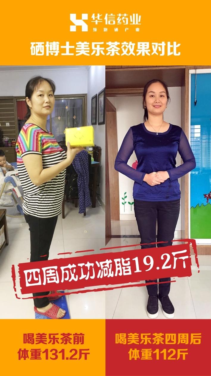 2斤→减肥后:112斤减重减脂:19.2斤→共计盐水:15%吕蕾4周减重19.能减肥早上喝比例吗图片