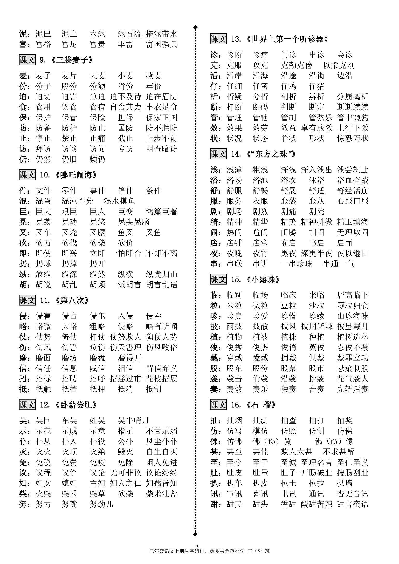 苏教版生字三语文上册年级以及组词初中部天津二中官网图片