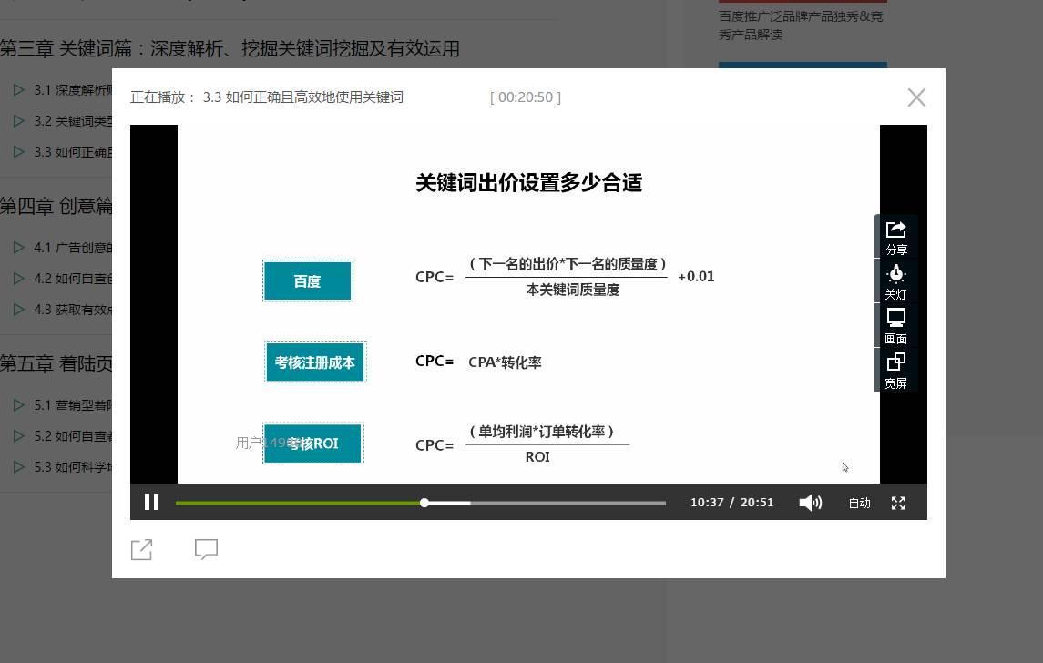 老庄主 竞价高手成长之路,SEM高阶优化策略视频教程
