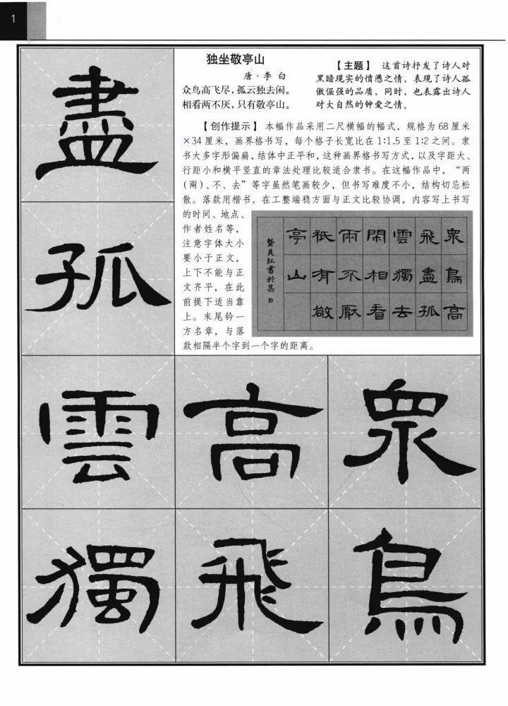 《曹全碑》集字古诗(完整珍藏版),助力从临摹到创作图片