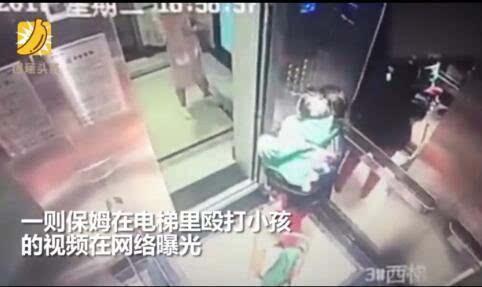 保姆电梯虐童事件:事发于河南郑州 家长已报警
