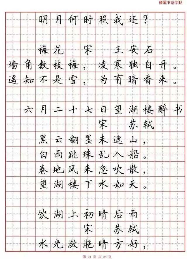 哪几首古诗词适合写硬笔书法