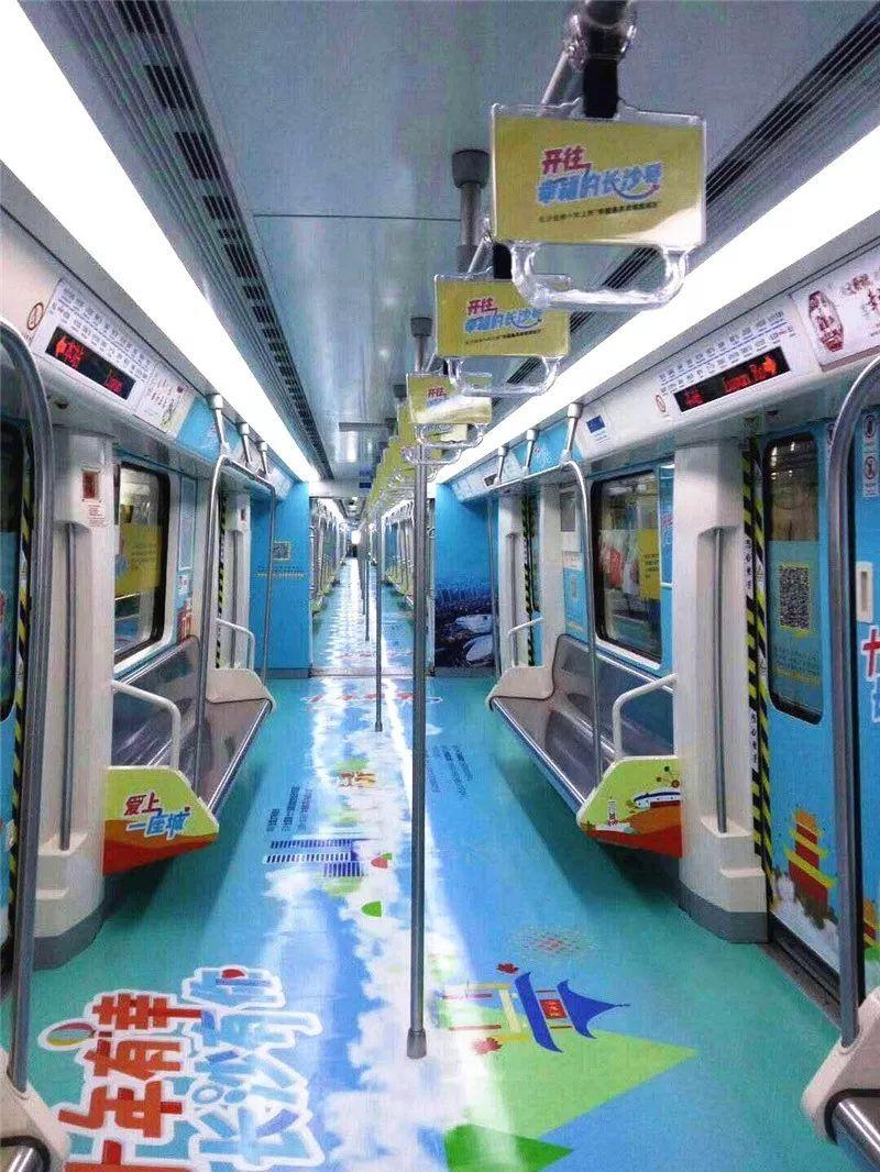 """快上车!""""开往幸福的长沙号""""地铁专列出发,分享你的幸福赢大奖"""