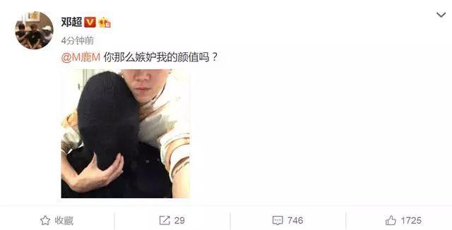 邓超晒鹿晗素颜照,网友大呼认不出来!
