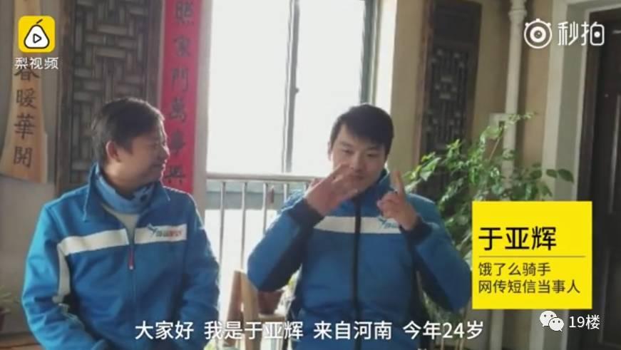杭州一外卖小哥反复挂断用户电话,之后他的一条短信却让无数网友泪奔!