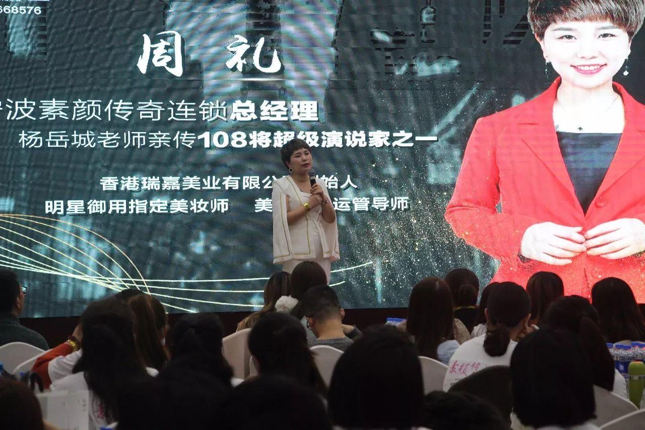 迈哲·素颜传奇「创芯赢未来」美业总裁高峰论坛完美落幕!