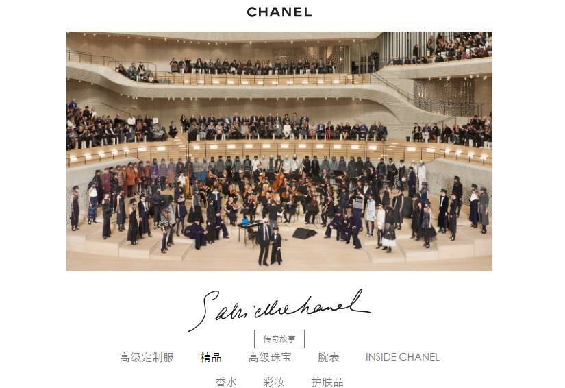 Chanel时尚总裁:我们不和中国KOL签约,尽管他们很重要!2018年工作重心