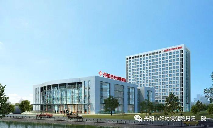 丹阳市第二人民医院 暨丹阳市妇幼保健院门急诊病房大楼 是丹阳二院图片