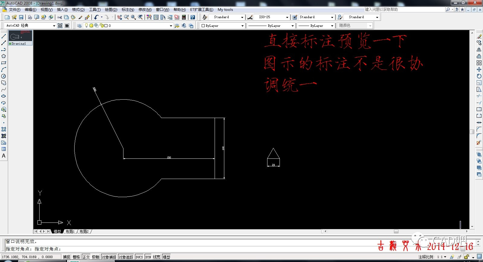 cad计算不规则形状的面积