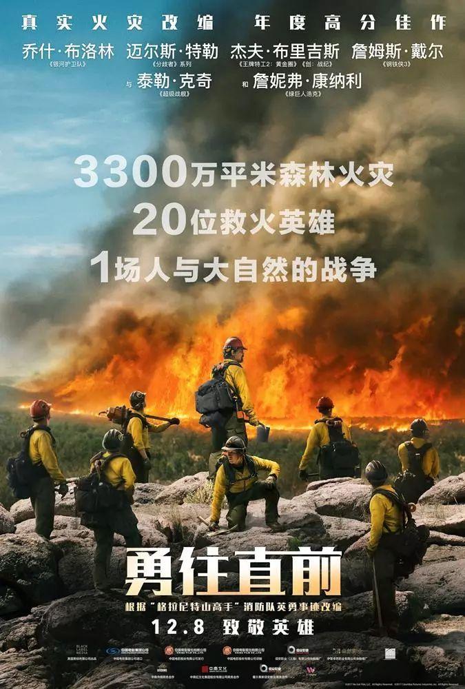 美国消防电影_本周末,就有一部关于美国山林消防员的电影
