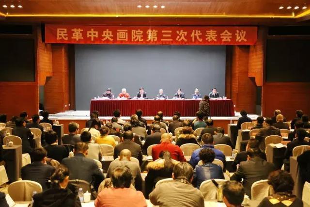 民革中央画院第三次代表会议在京举行