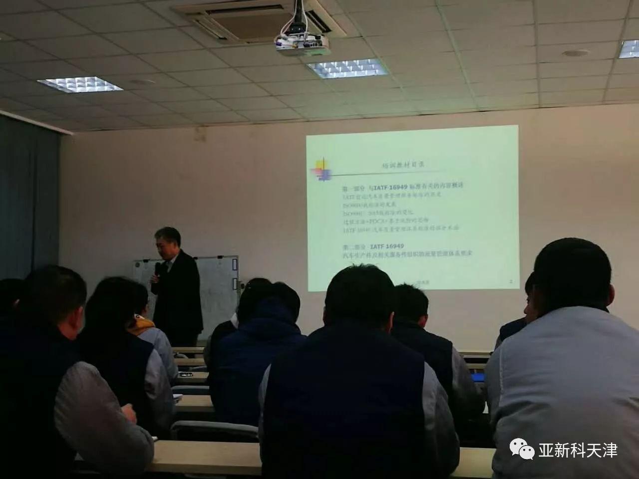 亚新科天津开展 IATF16949 内审员培训