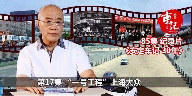 85集纪录片《安定车记30年》