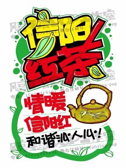 手绘pop分享-信阳红茶
