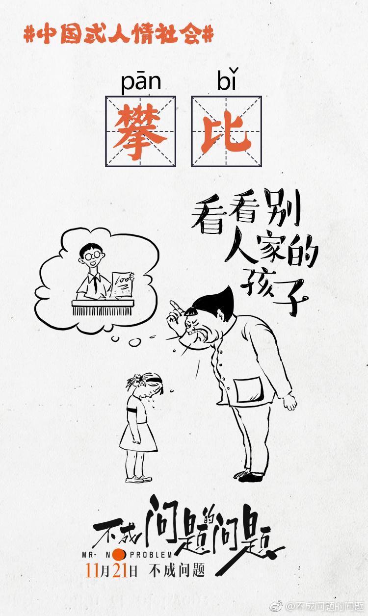 手绘团结宣传海报