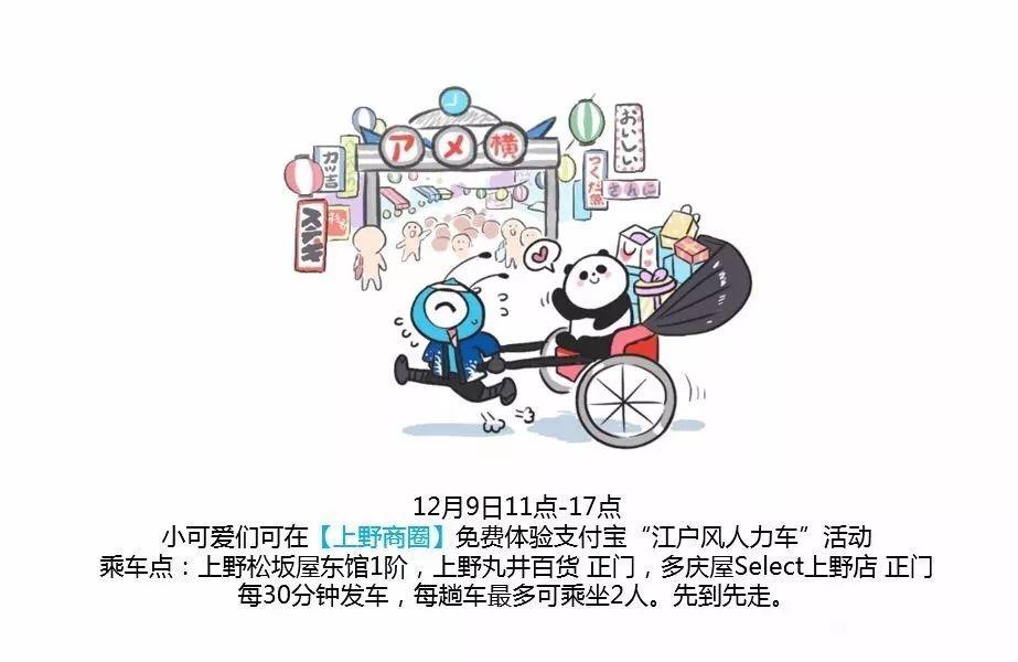 江户风人力车图片
