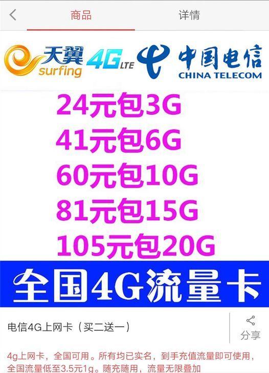 中国电信物联网10649专用卡介绍 21世纪流量时代