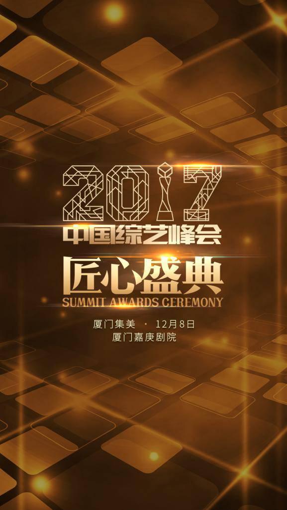 """2017中国综艺峰会在厦门召开 热门综艺团队""""大咖""""云集"""