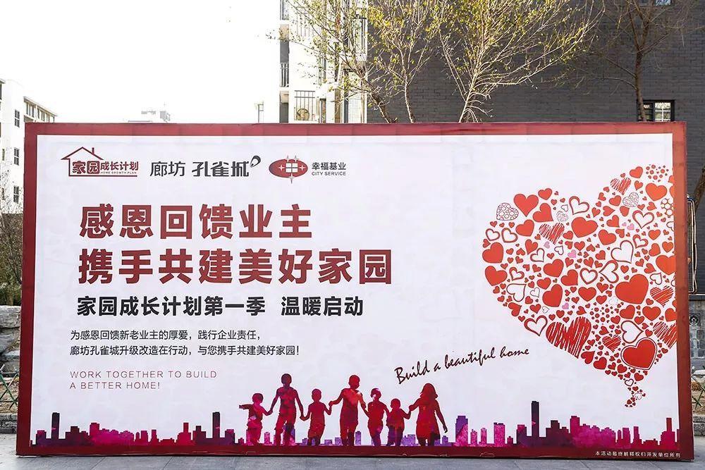 """深耕""""家园成长计划"""":孔雀城的""""快节奏与慢功夫"""""""
