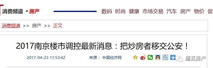 一线 鄙视房价假摔的城市,但真摔的北京快顶不住了