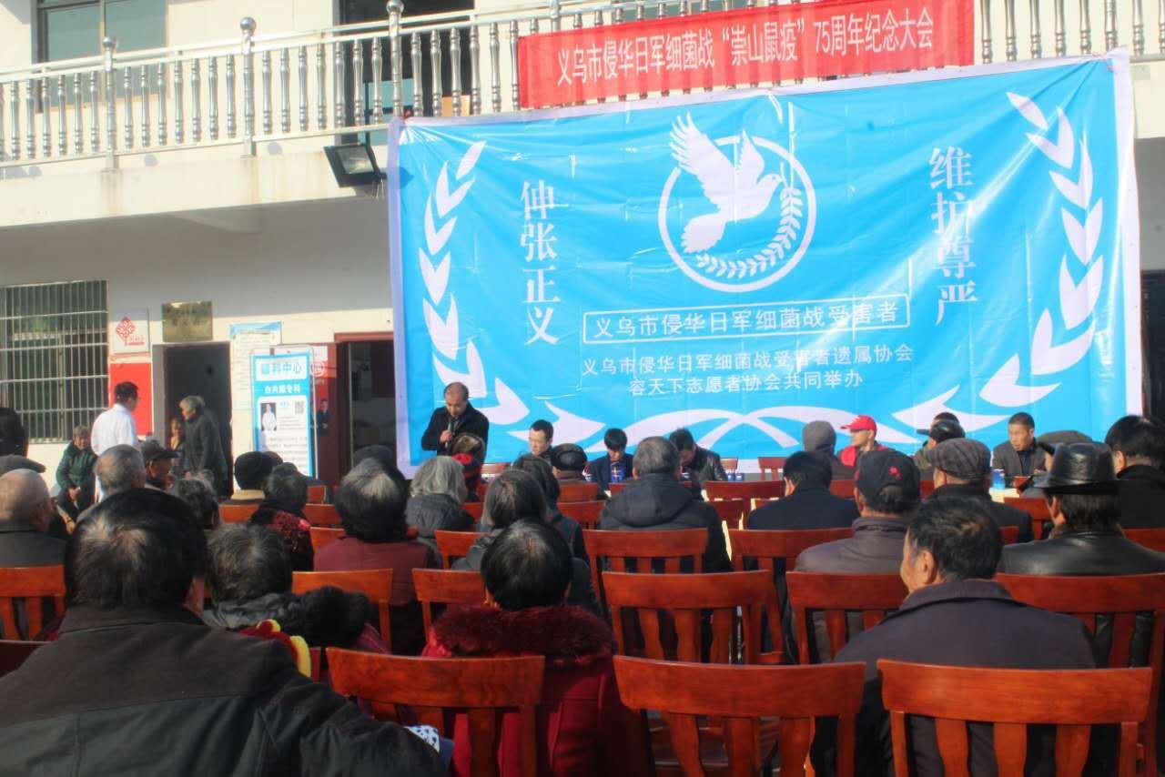 义乌民间举行崇山细菌战受害75周年纪念活动