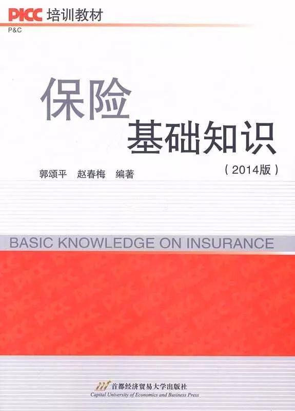 第三章 保险合同 一