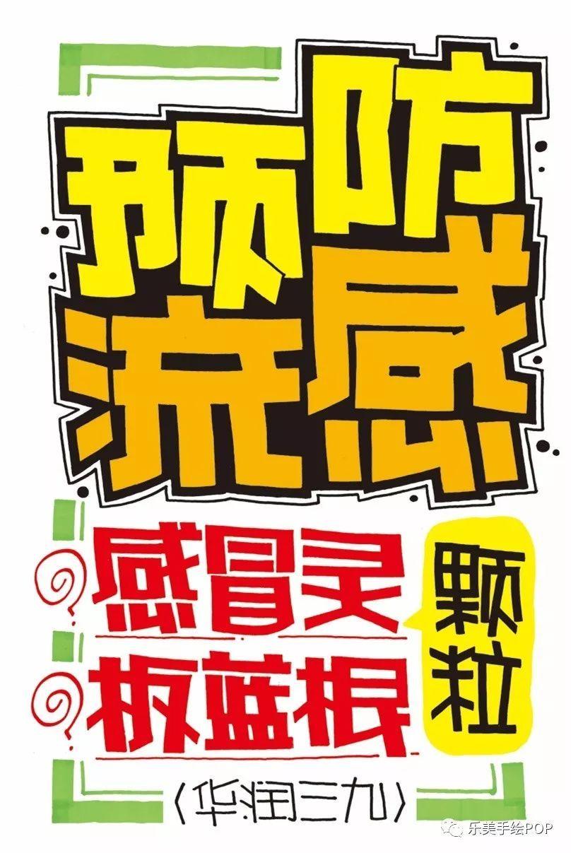 预防感冒,感冒灵,板蓝根手绘pop海报