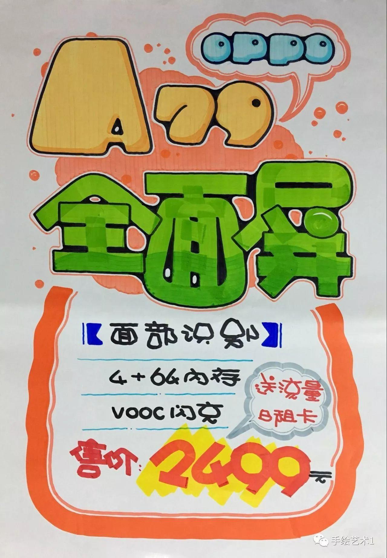 【手绘pop海报教程】oppo手机a79周道湘老师是这样绘制的