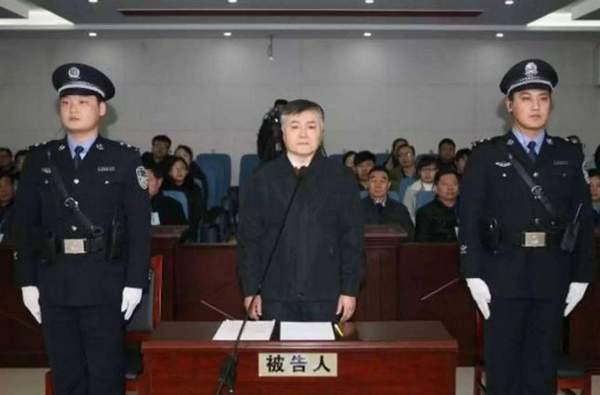 远受贿及巨额财产来源不明一案一审宣判,魏鹏远被判处死缓并终身监禁