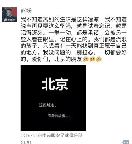 赵和靖告别国安:说声再见要这么坚强,爱你们朋友