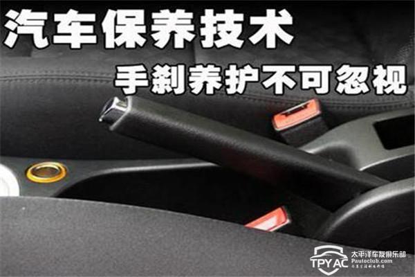 汽车保养:盘点手刹保养的正确姿势