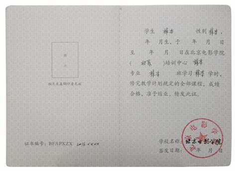 北京电影学院结业证书-演员进修班招生简章-2018-2019图片