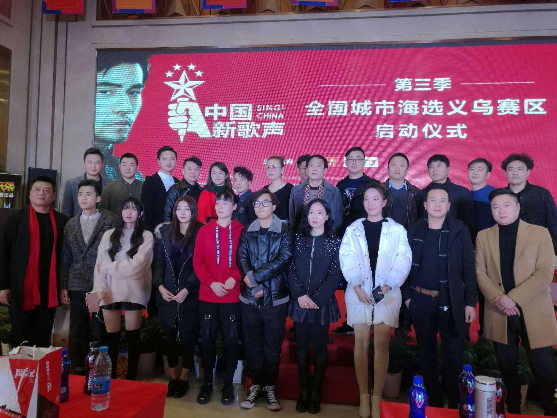 第三季《中国新歌声》全国城市海选   义乌赛区正式启动