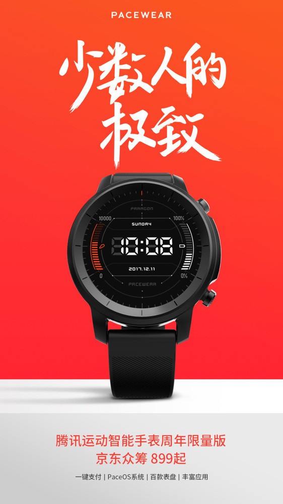 功能强悍 腾讯智能手表周年限量版发布 众筹价899元起