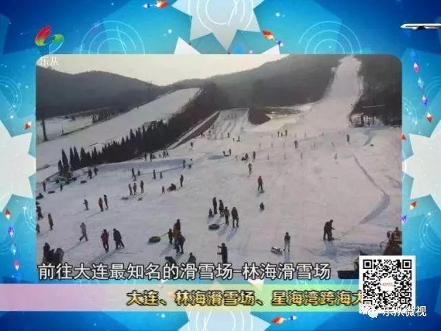 《旅人》——大连,林海滑雪场,星海湾跨海大桥 俄罗斯
