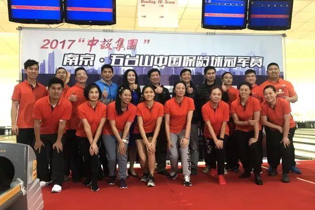 中设设计集团股份有限公司冠名赞助的第四届南京·五台山中国保龄球图片