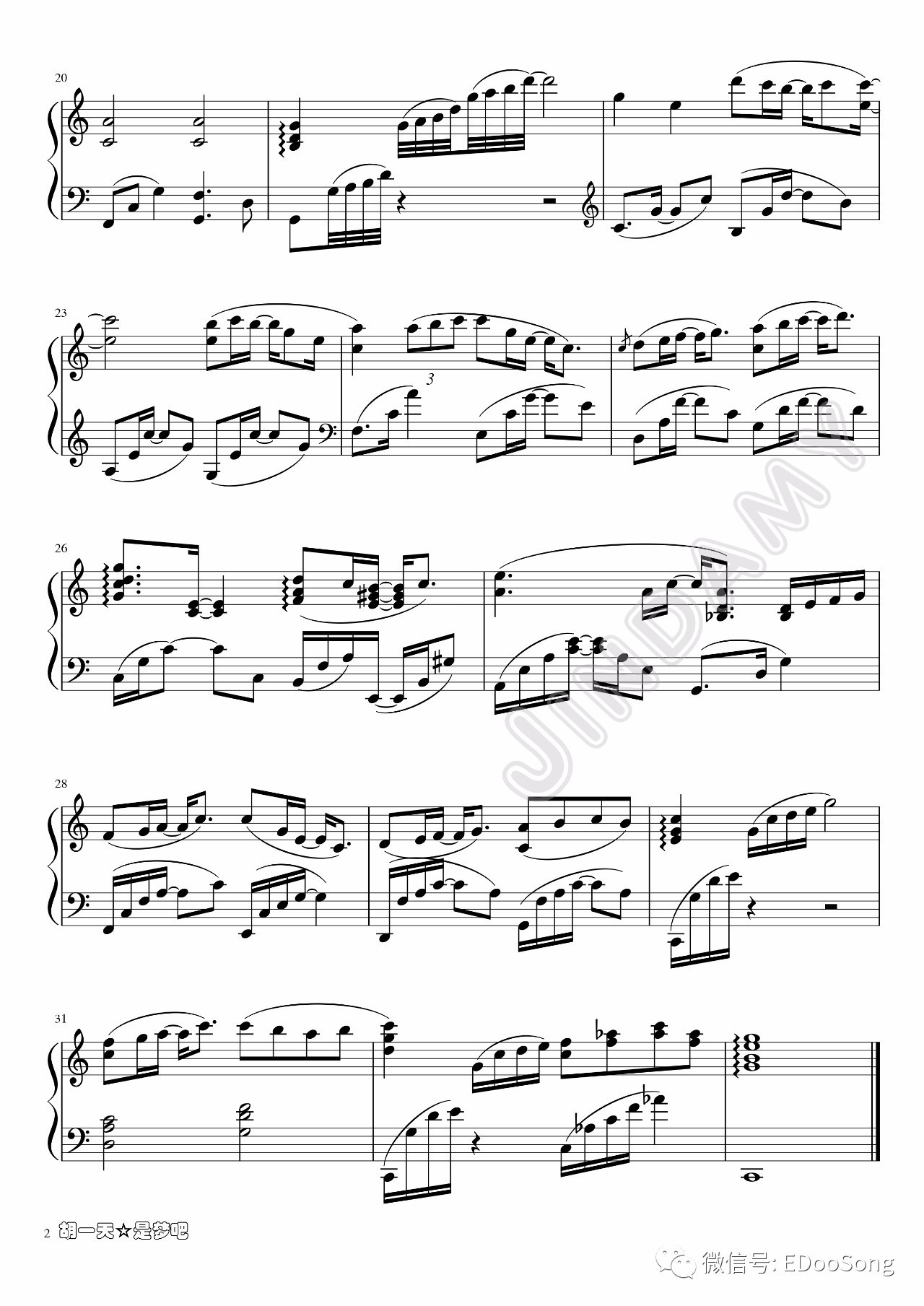 [钢琴谱]胡一天 是梦吧(小美好片尾曲)