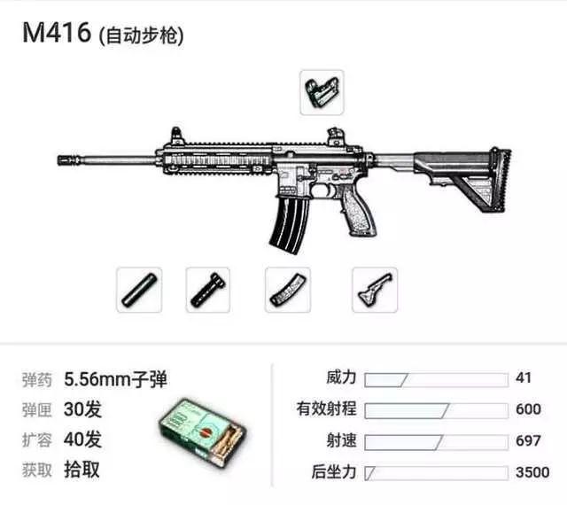 m416图纸
