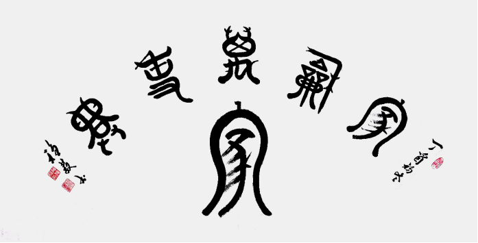 《中国梦科教兴国大典》,《一带一路世界高峰论坛.