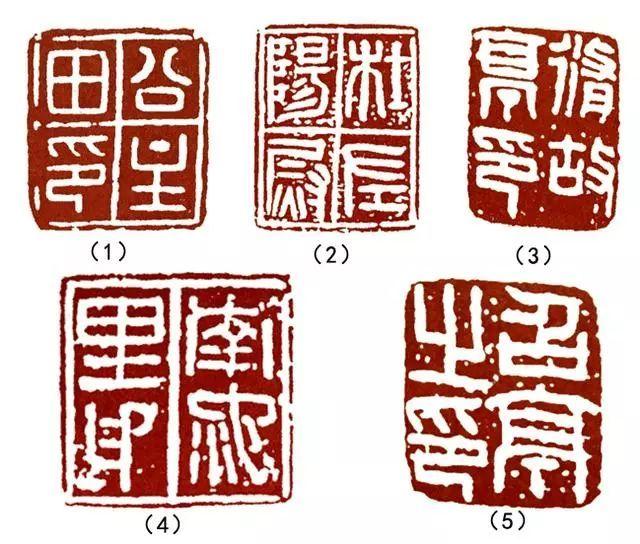汉印临摹作业第114方,说说汉印中汉字笔画与字形的方与圆