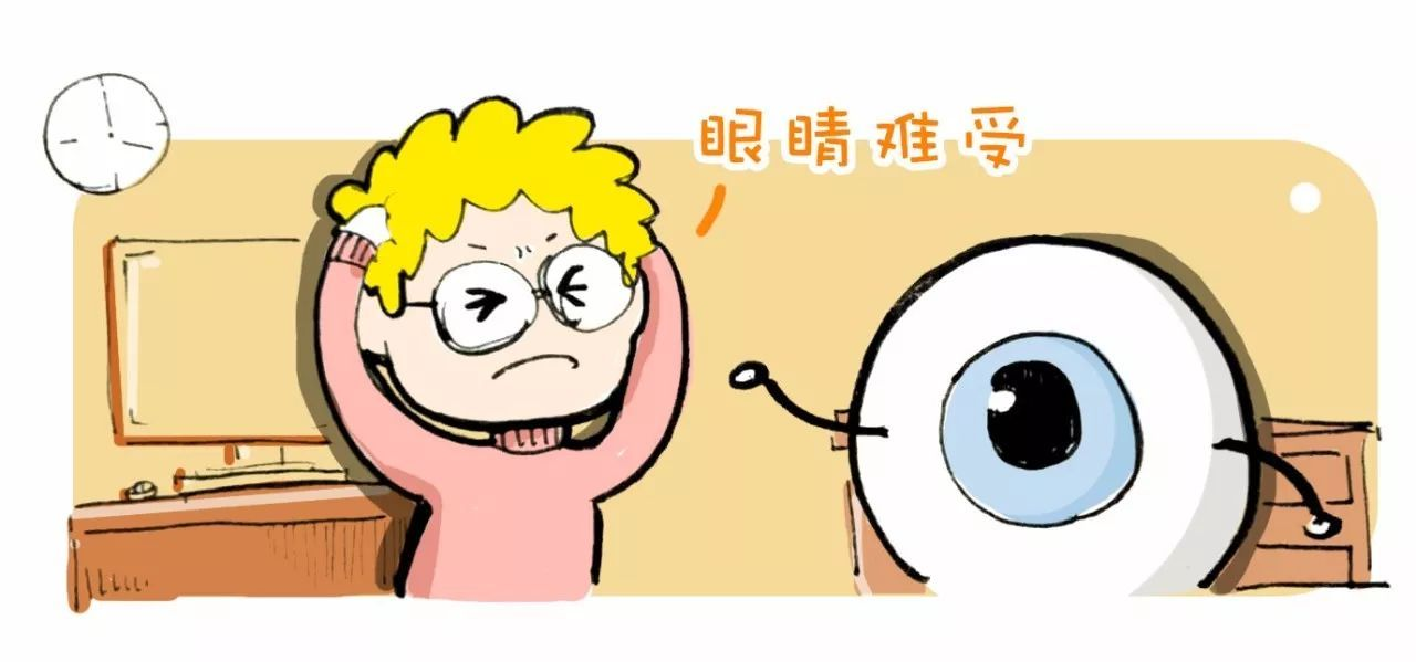有没有人告诉你:眼睛难受的时候怎么办?图片