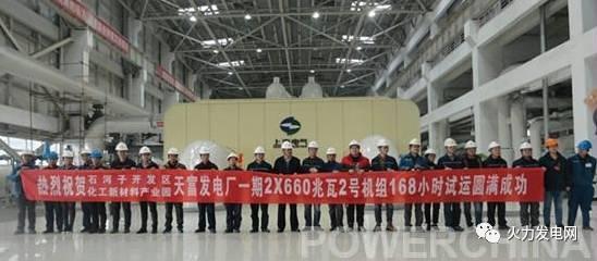 新疆天富发电厂2号机绘制168并顺利移交通过7单岁体温图片