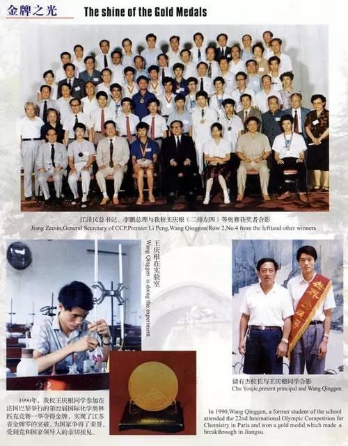 母校关于王庆根的宣传,王庆根在海安中学曾是