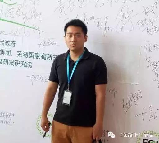 获得千万级投资的芜湖创业青年